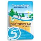 """Сыр """"Тысяча Озер"""" Сливочный 50% 125г"""