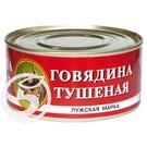 """Говядина """"Лужская Марка"""" тушеная 1с 325г"""
