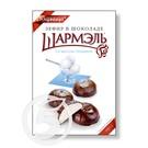 """Зефир """"Шармэль"""" со вкусом Пломбира в шоколаде 250г"""