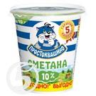 """Сметана """"Простоквашино"""" 10% 315г"""
