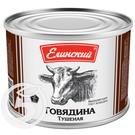 """Говядина """"Елинский"""" тушеная Гост в/с 525г"""