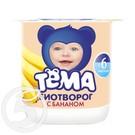 ТЕМА Биотворог с LGG БАНАН 4.2% 100г