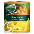 GLOBAL VILLAGE Ананасы кусоч.в сир.850мл