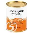 КУРГАНСКАЯ Говядина СТО 340г