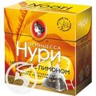 ПР.НУРИ Чай ЧЕРНЫЙ С ЛИМОНОМ 20х1,8г