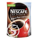 NEST.Кофе NESC.CL.раст.нат.пакет 150г