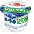 КРАСНОГОР.Йогурт ЧЕРНИК вяз.2,5% 120г