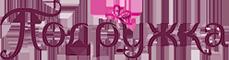 логотип Подружка
