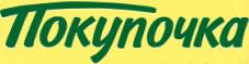 логотип Покупочка