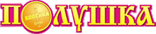 логотип Полушка