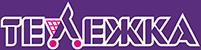 логотип Тележка