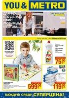 Каталог Metro (Санкт-Петербург) с 7 по 20 августа 2014