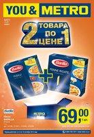 Каталог Metro (Санкт-Петербург) с 2 по 15 октября 2014