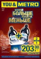 Каталог Metro (Санкт-Петербург) с 16 по 29 октября 2014