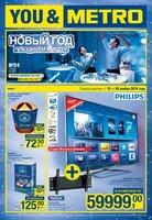 Каталог Metro (Санкт-Петербург) с 13 по 26 ноября 2014