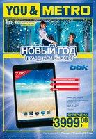 Каталог Metro (Санкт-Петербург) с 27 ноября по 10 декабря 2014