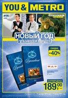 Каталог Metro (Санкт-Петербург) с 11 декабря 2014 по 1 января 2015