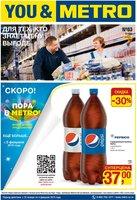 Каталог Metro (Санкт-Петербург) с 22 января по 4 февраля 2015