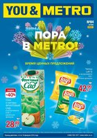 Каталог Metro (Санкт-Петербург) с 5 по 18 февраля 2015