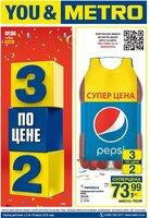 Каталог Metro (Санкт-Петербург) с 5 по 18 марта 2015