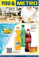 Каталог Metro (Санкт-Петербург) с 16 по 29 апреля 2015