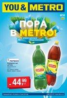 Каталог Metro (Санкт-Петербург) с 30 апреля по 13 мая 2015