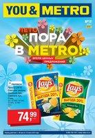 Каталог Metro (Санкт-Петербург) с 28 мая по 10 июня 2015