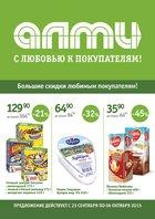 Каталог Алми (Москва) с 23 сентября по 6 октября 2015