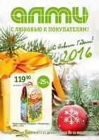 Каталог Алми (Москва) с 1 декабря 2015 по 13 января 2016