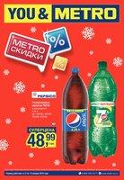 Каталог Metro (Санкт-Петербург) с 2 по 13 января 2016