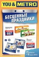 Каталог Metro (Санкт-Петербург) с 25 февраля по 9 марта 2016