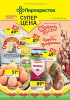 Каталог Перекресток (Пенза) с 20 по 26 апреля 2016