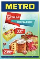 Каталог Metro (Санкт-Петербург) с 21 апреля по 4 мая 2016