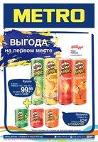 Каталог Metro (Санкт-Петербург) с 28 июля по 10 августа 2016