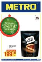 Каталог Metro (Санкт-Петербург) с 3 по 16 ноября 2016