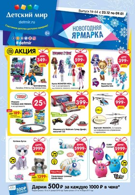 Все каталоги акций Детский мир - Москва (Архив) 854aa6a5f4a