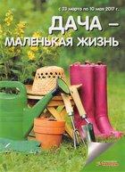 Каталог Карусель (Москва) с 23 марта по 10 мая 2017 («Дача - это маленькая жизнь»)