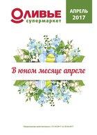 Каталог Оливье (Москва) с 1 по 30 апреля 2017 («В юном месяце апреле»)