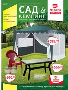 Каталог Selgros (Ростов-на-Дону) с 5 апреля по 2 мая 2017 («Сад и кемпинг»)