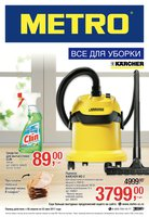 Каталог Metro (Центр-Ярославль) с 6 апреля по 3 мая 2017 («Всё для уборки»)