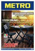 Каталог Metro (Калининград) с 6 апреля по 3 мая 2017 («Дача вашей мечты»)