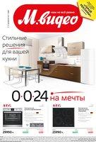 Каталог М.Видео (Москва) с 11 апреля по 1 мая 2017 («Стильные решения для вашей кухни»)