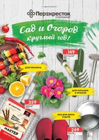 Каталог Перекресток (Нижний Новгород) с 12 апреля по 20 июня 2017 («Дача»)