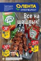 Каталог Лента Супермаркет (Москва) с 18 апреля по 8 мая 2017 («Все на шашлык!»)