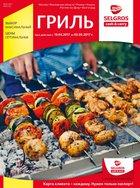 Каталог Selgros (Ростов-на-Дону) с 19 апреля по 2 мая 2017 («Гриль»)