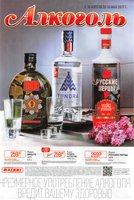 Каталог Магнит Гипермаркет (Москва) с 19 апреля по 16 мая 2017 («Алкоголь»)