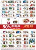 Каталог Перекресток экспресс (Москва) с 19 апреля по 2 мая 2017 («Акции для Вас»)