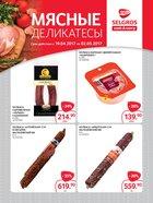 Каталог Selgros (Москва) с 19 апреля по 2 мая 2017 («Мясные деликатесы»)
