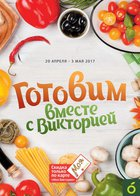 Каталог Виктория (Москва) с 20 апреля по 3 мая 2017 («Готовим вместе!»)