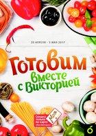 Каталог Виктория (Калининград) с 20 апреля по 3 мая 2017 («Готовим вместе!»)